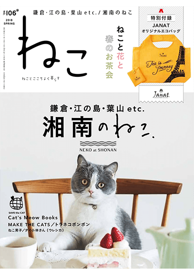 雑誌 ねこ