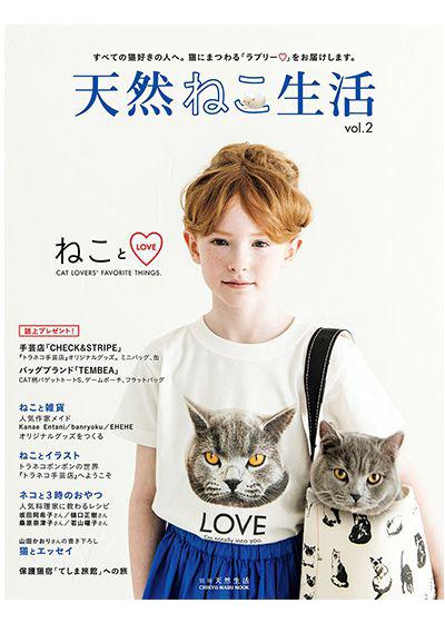 天然ねこ生活 vol.2